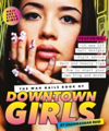The WAH Nails Book of Downtown Girls 25 new DIY nail designs, style advice, hair and beauty tips, how to start your own blog and more